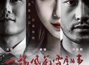 Crimes Of Passion 300x220 - Преступления на почве страсти ✸ 2013 ✸ Китай