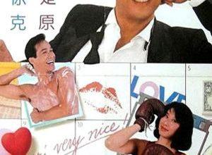 Dai jeung foo yat gei 300x220 - Дневник большого человека ✸ 1988 ✸ Гонконг