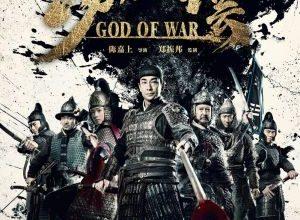 Dang kou feng yun 300x220 - Бог войны ✸ 2017 ✸ Гонконг