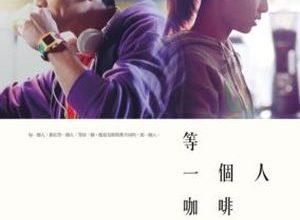 Deng yi ge ren ka fei 300x220 - Кафе. В ожидании любви ✸ 2014 ✸ Тайвань