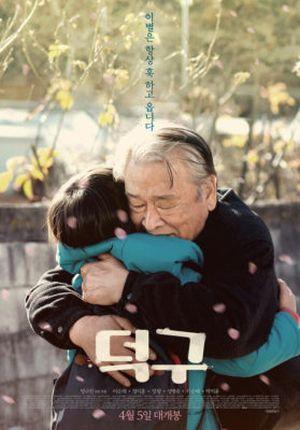 Deokgu - Останься со мной ✸ 2018 ✸ Корея Южная