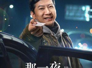 Driving for You All Night 300x220 - Всю ночь за рулём ✸ 2019 ✸ Китай