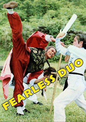 Fearless Master - Бесстрашный мастер ✸ 1980 ✸ Китай