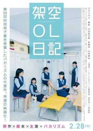 Fictitious OL Diary - Фальшивый дневник офисной сотрудницы ✸ 2020 ✸ Япония