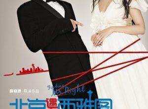 Finding Mr. Right 300x220 - В поисках мистера Совершенство ✸ 2013 ✸ Гонконг
