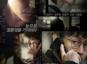 Gamshijadeul 300x220 - Наблюдатели ✸ 2013 ✸ Корея Южная