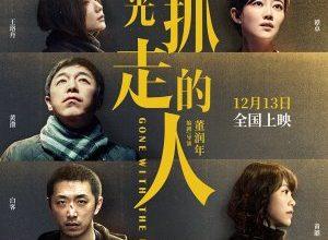 Gone With The Light 300x220 - Унесённые светом ✸ 2019 ✸ Китай