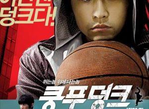 Gong fu guan lan 300x220 - Баскетбол в стиле кунг-фу ✸ 2008 ✸ Гонконг