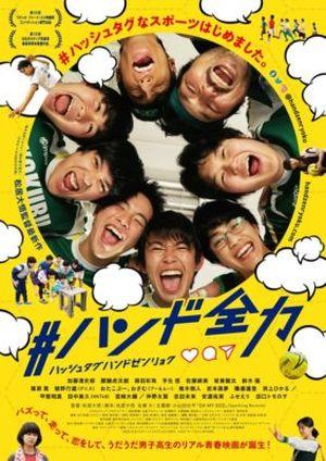 HandoZenryoku - Огни Гандбола ✸ 2020 ✸ Япония