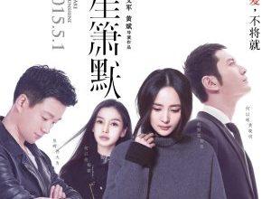 He yi sheng xiao mo 300x220 - Ты моя радость ✸ 2015 ✸ Китай