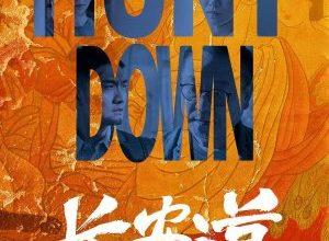 Hunt Down 300x220 - Охота ✸ 2019 ✸ Китай