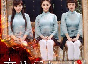 Inside the Girls 300x220 - Внутри девочек ✸ 2014 ✸ Китай
