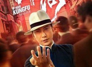 Ip Man Kung Fu Master 300x220 - Ип Ман: Мастер кунг-фу ✸ 2019 ✸ Китай