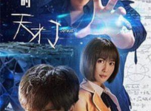 Jenius Countdown in the Riddle 300x220 - Гений: обратный отсчёт в загадке ✸ 2018 ✸ Китай
