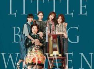 Little Big Women 300x220 - Маленькие большие женщины ✸ 2020 ✸ Тайвань