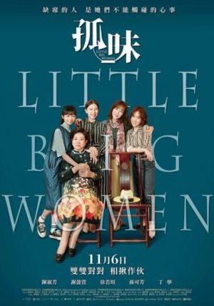 Little Big Women - Маленькие большие женщины ✸ 2020 ✸ Тайвань