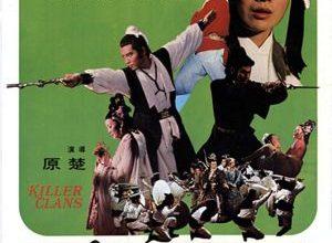 Liu xing hu die jian 300x220 - Клан убийц ✸ 1976 ✸ Гонконг