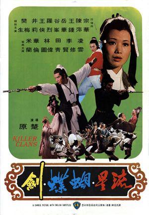 Liu xing hu die jian - Клан убийц ✸ 1976 ✸ Гонконг