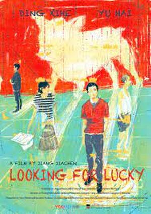 Looking for Lucky - В поисках Везунчика ✸ 2018 ✸ Китай