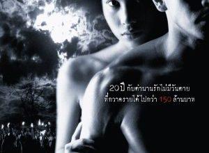 MV5BNWIyNjM5M2EtNjJmNS00ZjQwLWI4NjYtNGRkYTM0OTlkYjU2XkEyXkFqcGdeQXVyNzg4NDEyNDk . V1  300x220 - Любовь юной Нак ✸ 1999 ✸ Таиланд