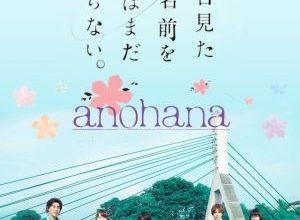 MV5BNjg4YzA4N2MtOTc4Yi00ZjFjLTlhMGYtYTQyOWNlZjZhYTk0XkEyXkFqcGdeQXVyMzgxODM4NjM . V1  300x220 - Невиданный цветок ✸ 2015 ✸ Япония