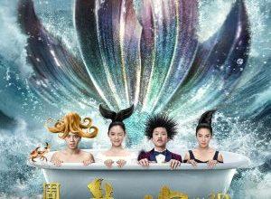 Mei ren yu 300x220 - Русалка ✸ 2016 ✸ Китай