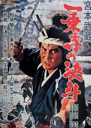 Miyamoto Musashi - Миямото Мусаси: Дуэль у храма Итидзёдзи ✸ 1964 ✸ Япония