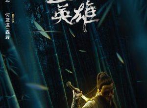 Monkey King Reincarnation 300x220 - Реинкарнация Короля Обезьян ✸ 2018 ✸ Китай