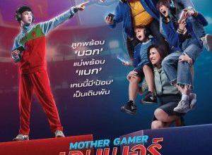 Mother Gamer 300x220 - Моя мама геймер ✸ 2020 ✸ Таиланд