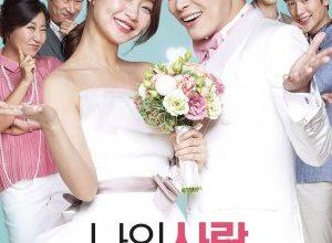 My Love My Bride 300x220 - Моя любовь, моя невеста ✸ 2014 ✸ Корея Южная