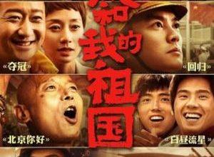 My People My Country 300x220 - Я и моя родина ✸ 2019 ✸ Китай