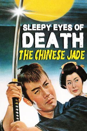 Nemuri Kyoshiro Sappocho - Нэмури Кёсиро: Китайский нефрит ✸ 1963 ✸ Япония
