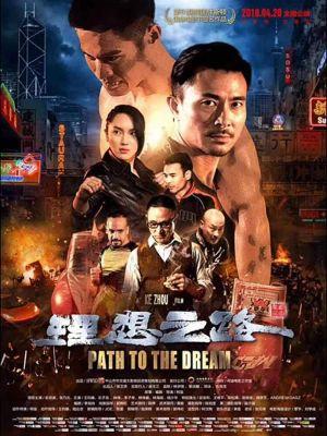 Path to the Dream - Путь к мечте ✸ 2018 ✸ Китай