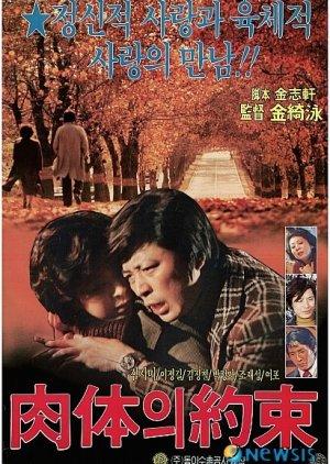Promise of the Flesh - В оковах плоти ✸ 1975 ✸ Корея Южная