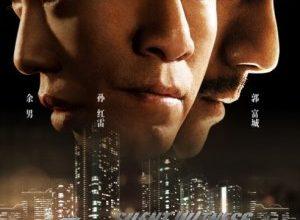 Quan min mu ji 300x220 - Безмолвный свидетель ✸ 2013 ✸ Китай