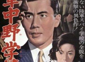 Rikugun Nakano gakko 300x220 - Разведшкола Накано ✸ 1966 ✸ Япония