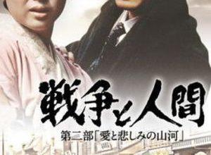 Senso to ningen II 300x220 - Война и люди. Часть 2: Любви и печали гор и рек ✸ 1971 ✸ Япония