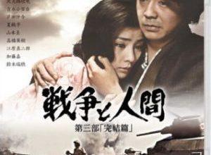 Senso to ningen III 300x220 - Война и люди. Часть 3: Окончание ✸ 1973 ✸ Япония