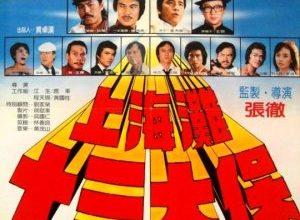 Shanghai 13 300x220 - Чертова дюжина из Шанхая ✸ 1984 ✸ Гонконг