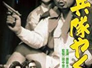 Shin heitai yakuza Kasen 300x220 - Солдат-якудза: Бунтарь в армии ✸ 1972 ✸ Япония