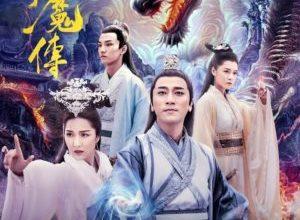 Shu Shan Xiang Mo Zhuan 300x220 - Легенда Зу ✸ 2018 ✸ Китай