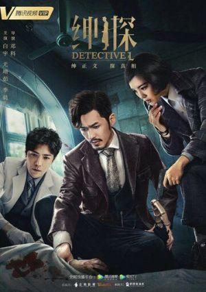 Spiritual Detective Agency - Духовное детективное агентство ✸ 2018 ✸ Китай