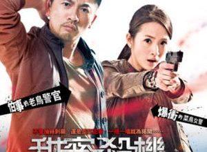 Sweet Alibis 300x220 - Сладкие оправдания ✸ 2014 ✸ Тайвань