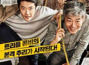 Tamjeong 300x220 - Детектив по случайности: В действии ✸ 2018 ✸ Корея Южная