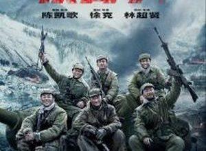 The Battle at Lake Changjin 300x220 - Битва при Чосинском водохранилище ✸ 2021 ✸ Китай