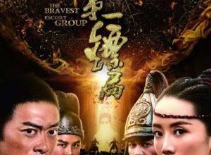 The Bravest Escort Group 300x220 - Храбрые телохранители ✸ 2018 ✸ Китай