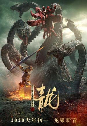 The Cyan Dragon - Нападение семиглавого дракона ✸ 2020 ✸