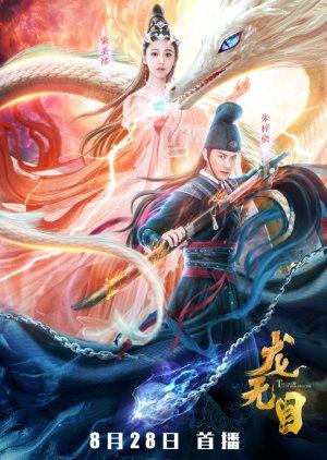 The Eye of the Dragon Princess - Глаза принцессы драконов ✸ 2020 ✸