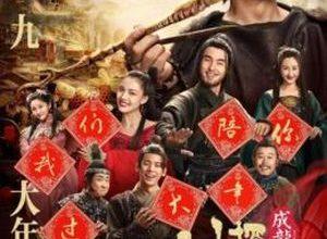 The Knight of Shadows Between Yin and Yang 300x220 - Рыцарь теней: Между инь и ян ✸ 2019 ✸ Китай