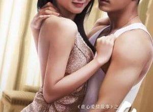 The Love 300x220 - Жажда любви ✸ 2016 ✸ Китай